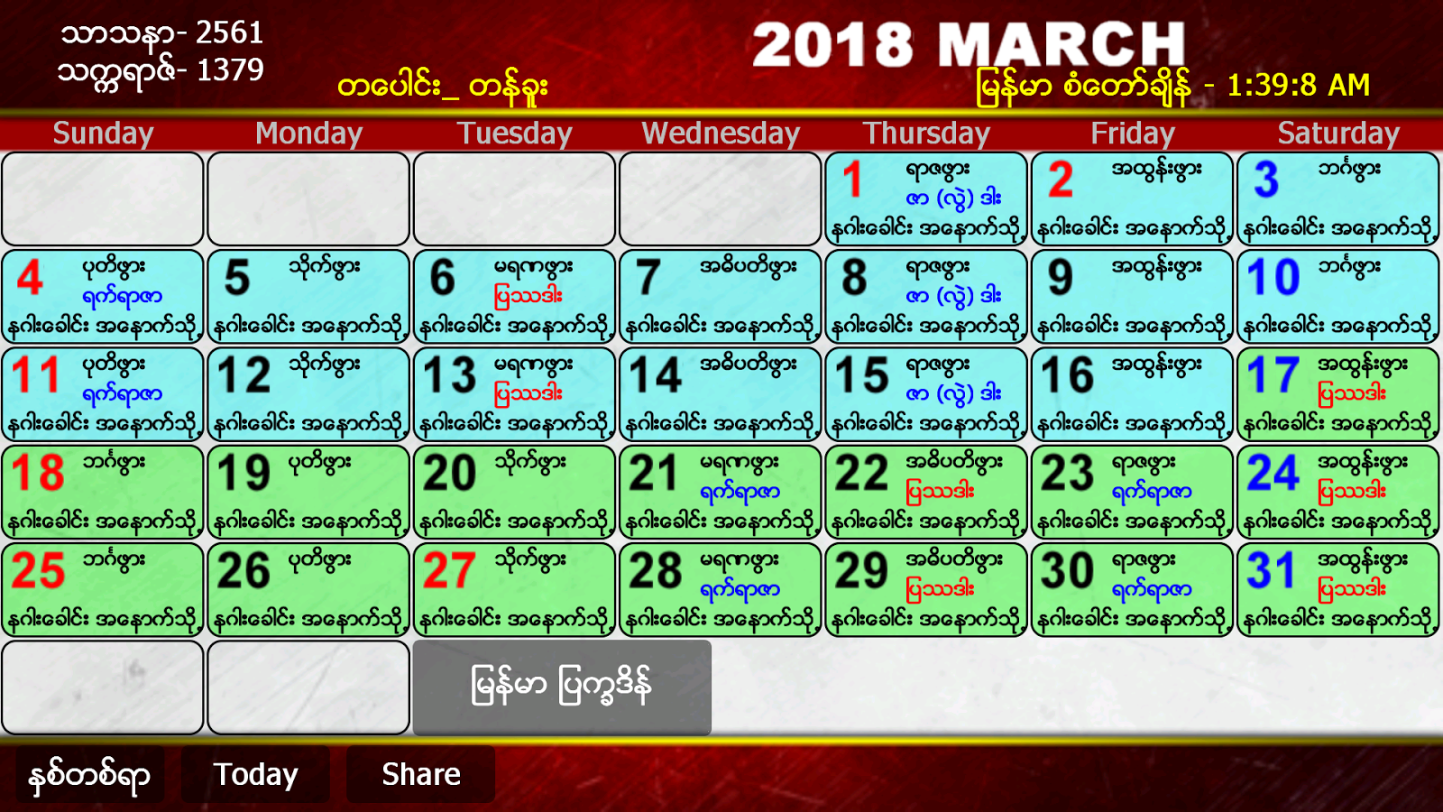 Hindu Calendar March 2018 Print