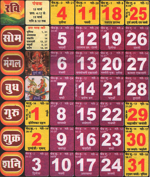 Hindu Calendar March 2018 Tithi