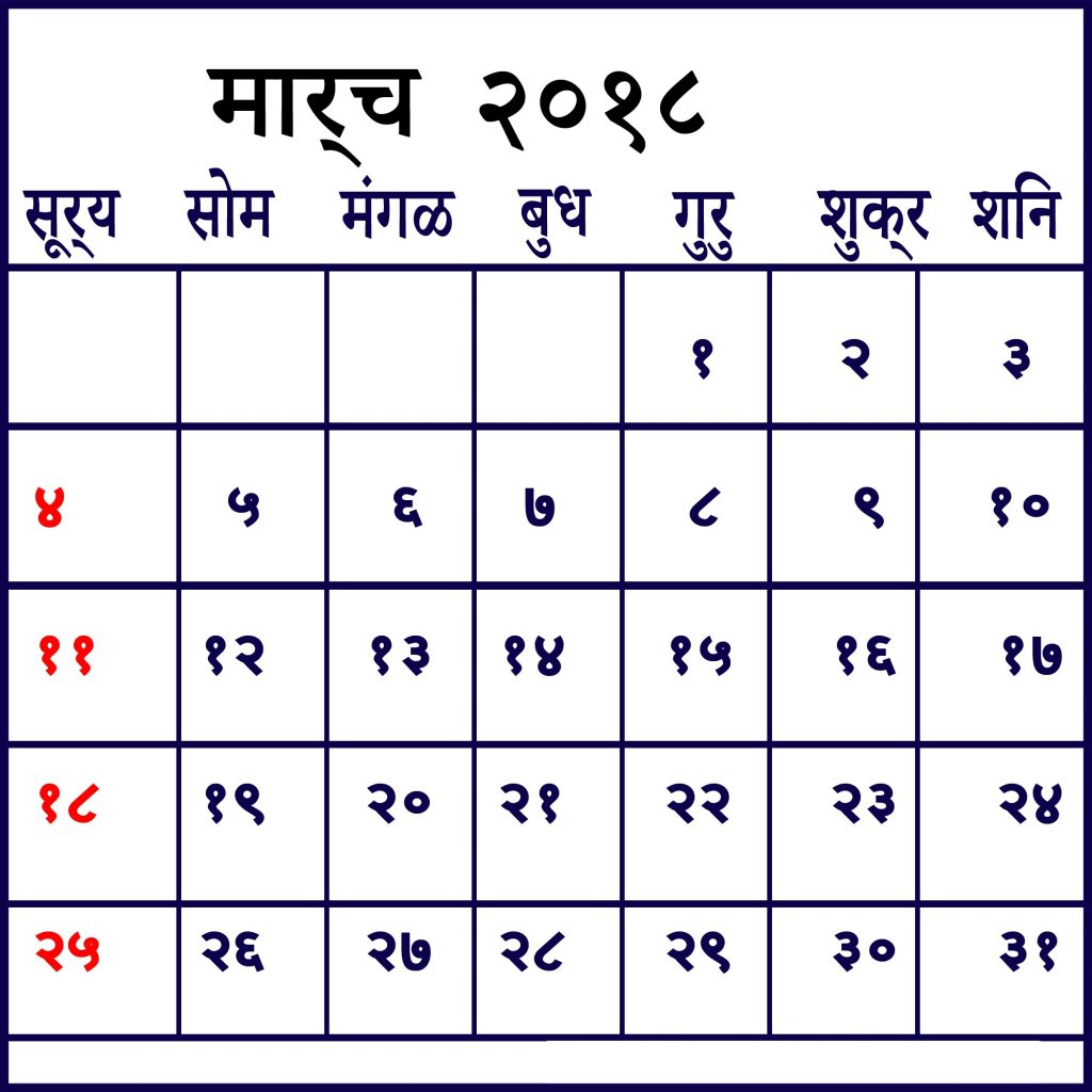 March 2018 Hindu Calendar