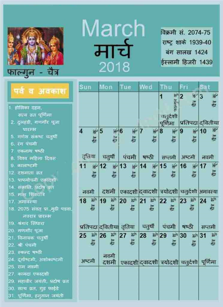 March Hindu Calendar 2018