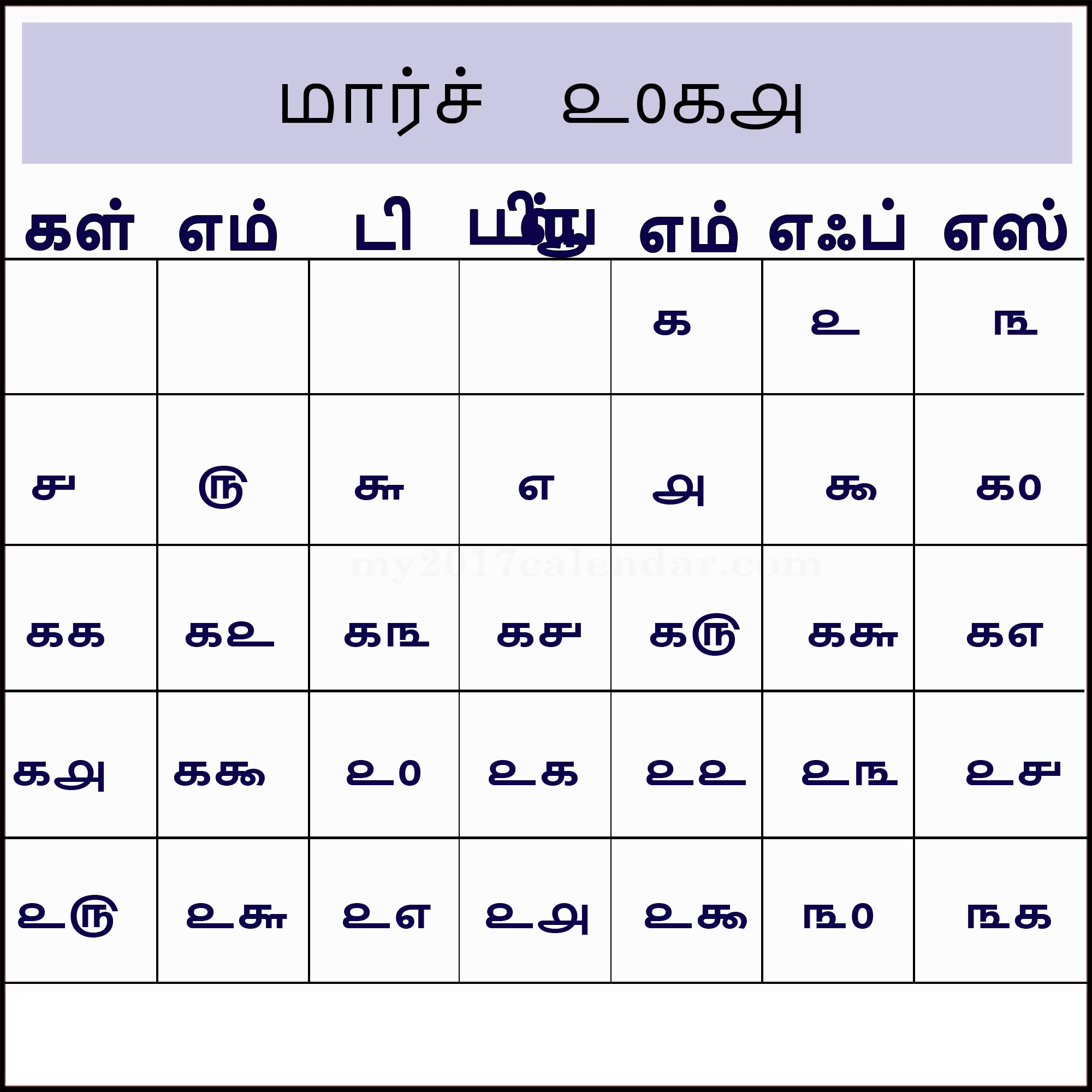 Online Tamil Calendar 2018 March