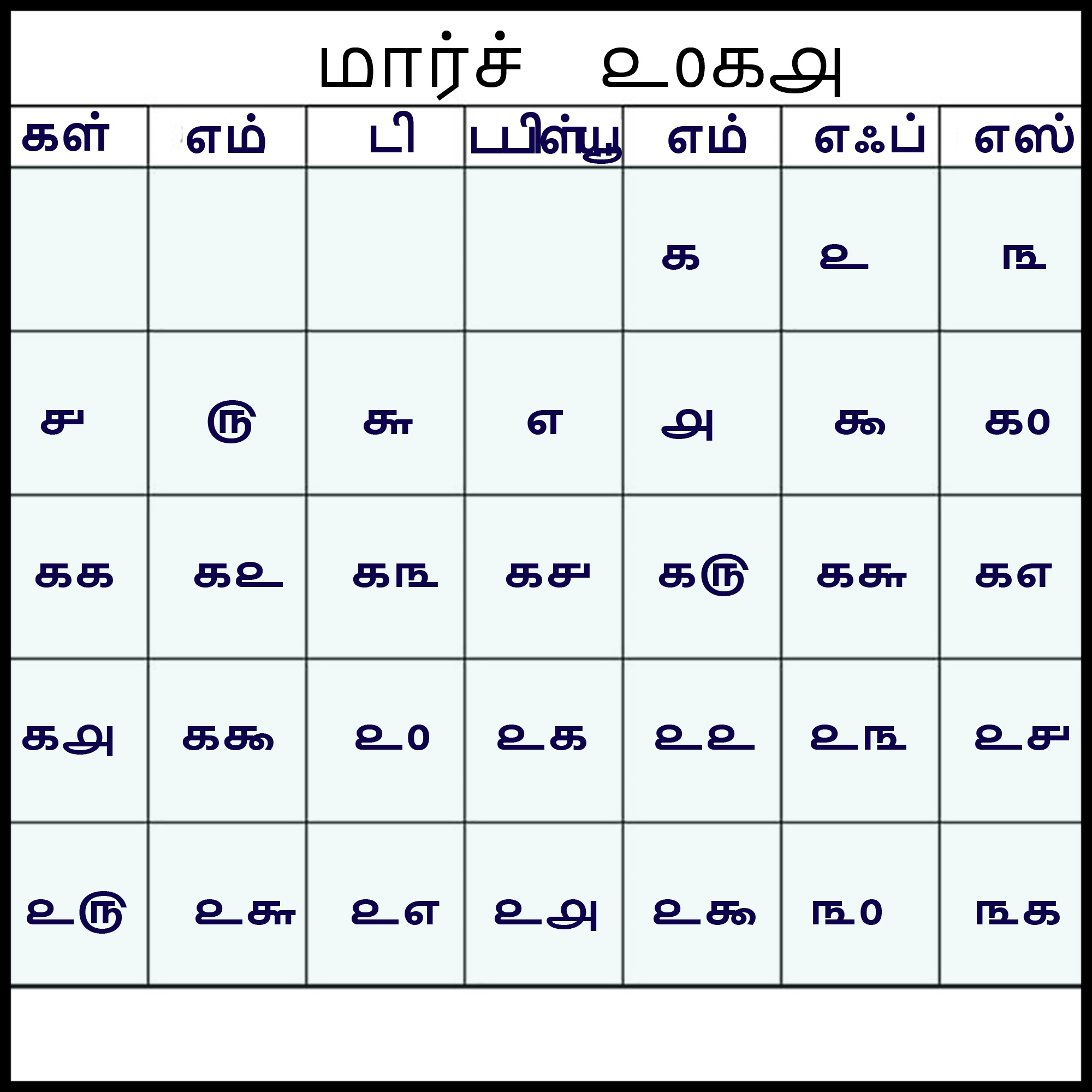 Printable Tamil Calendar March 2018