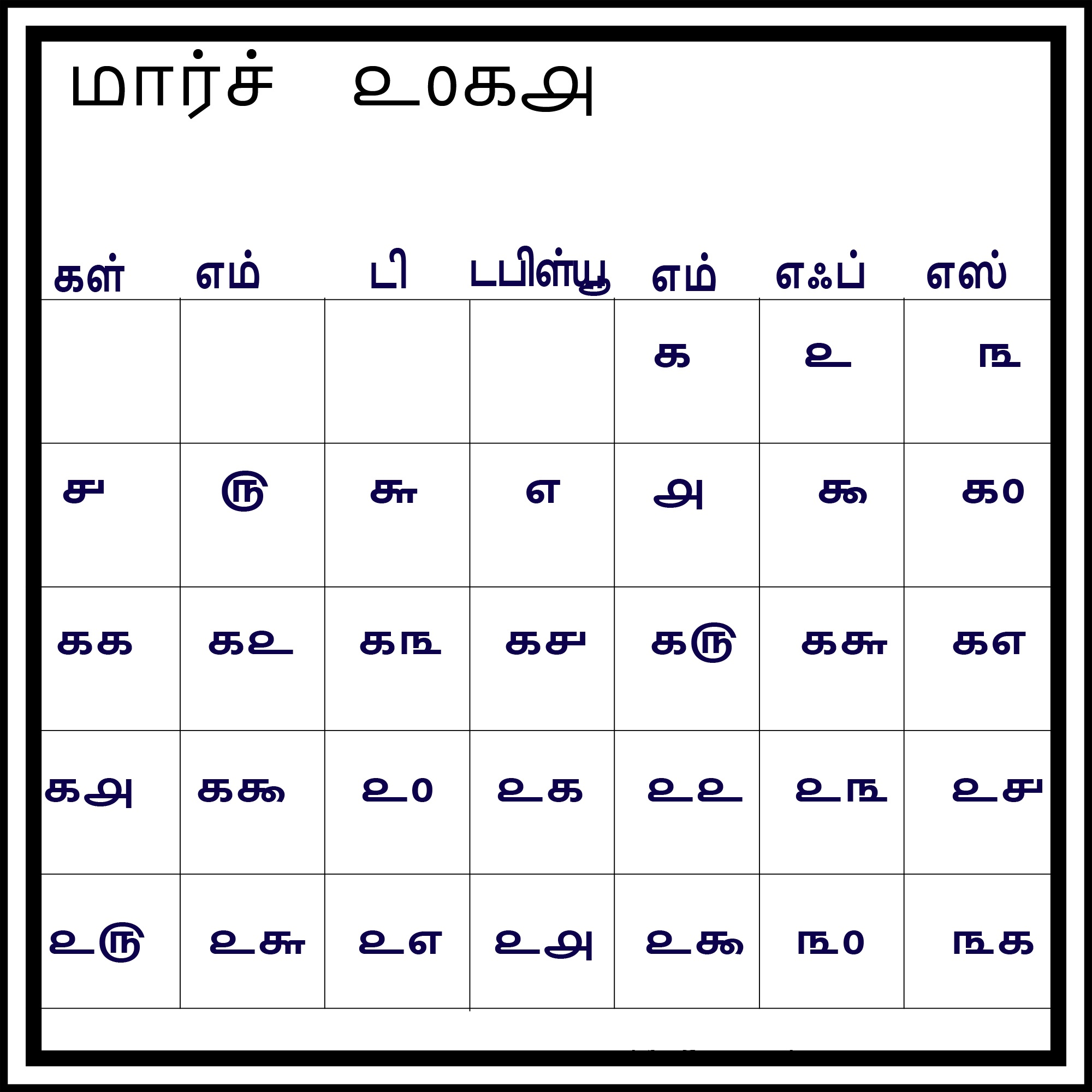 Tamil Calendar 2018 March Panchangam