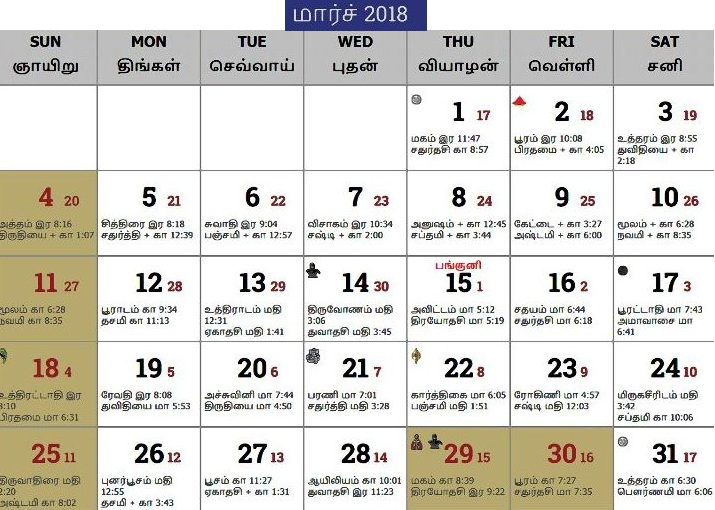 Tamil Calendar 2018 March Printable