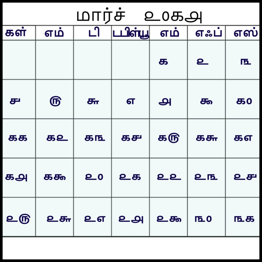 Tamil Calendar 2018 March Template