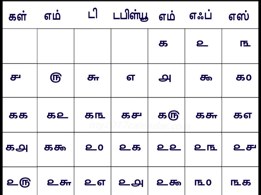 Tamil Calendar For March 2018