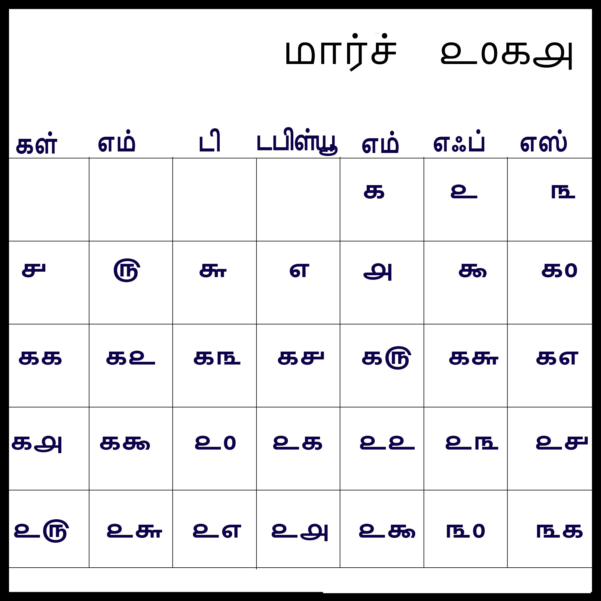 Tamil Calendar March 2018 Download