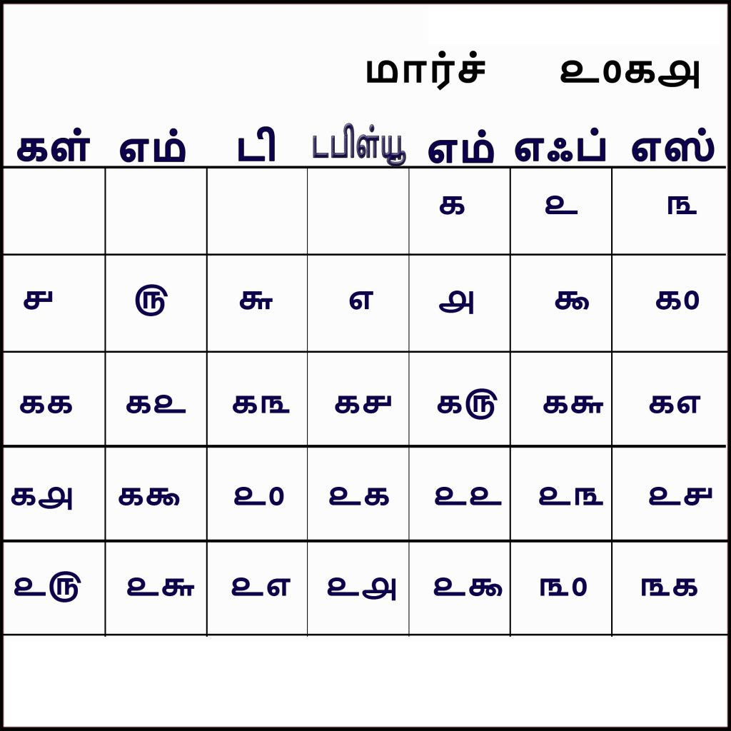 Tamil Calendar March 2018 Printable
