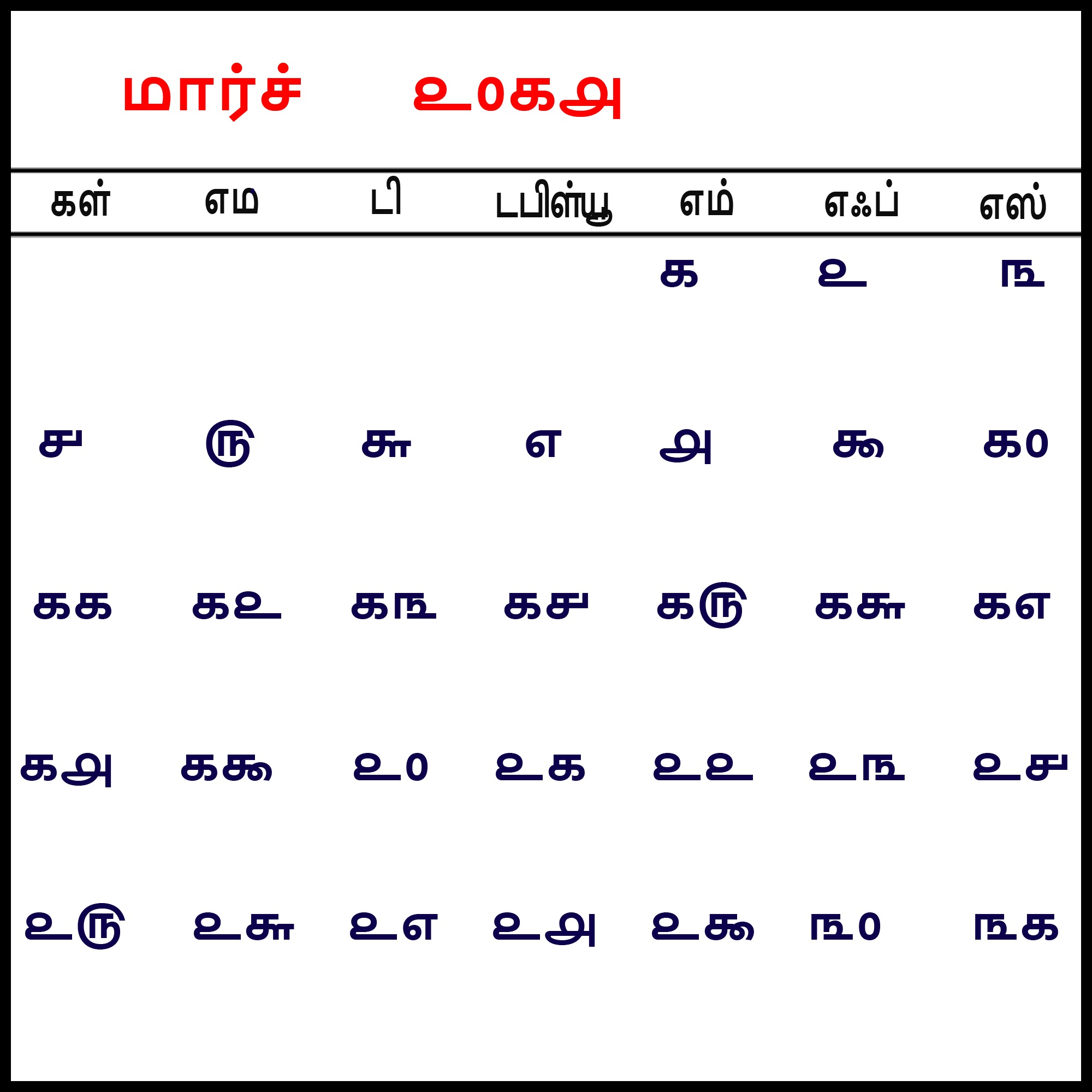 Tamil Calendars March 2018