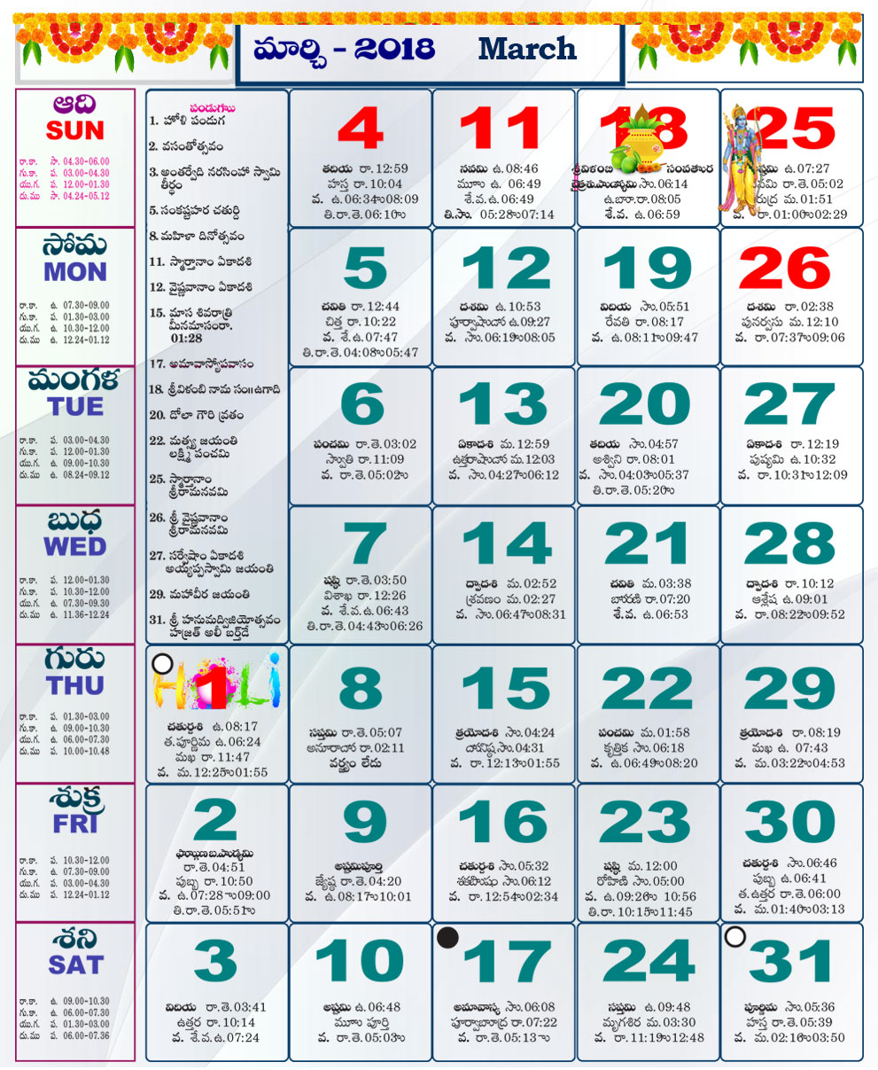 Telugu Calendar March 2018
