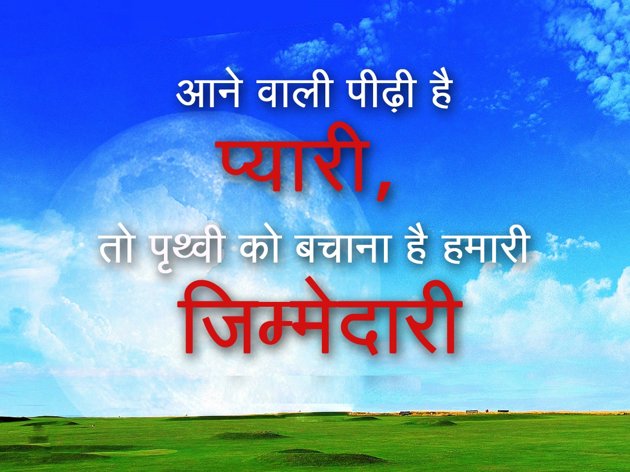 Earth Day Slogans In Hindi Pictures