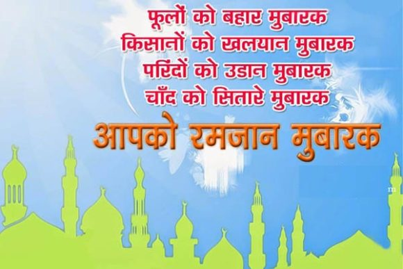 Ramadan Mubarak Messages In Hindi