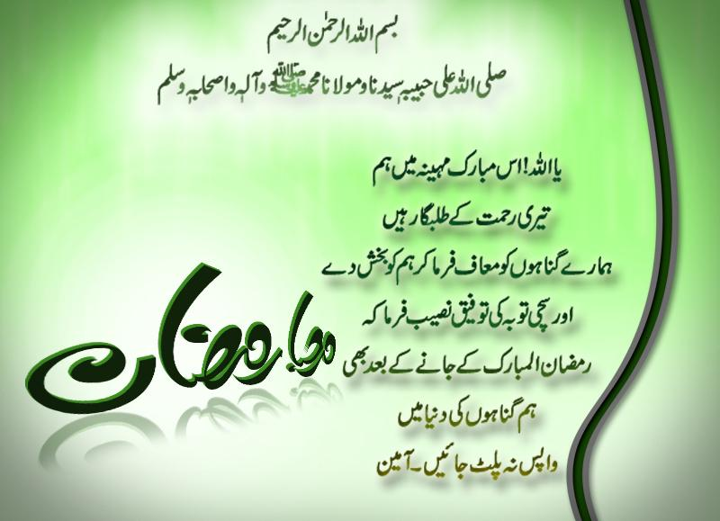 Ramadan Mubarak Messages In Urdu