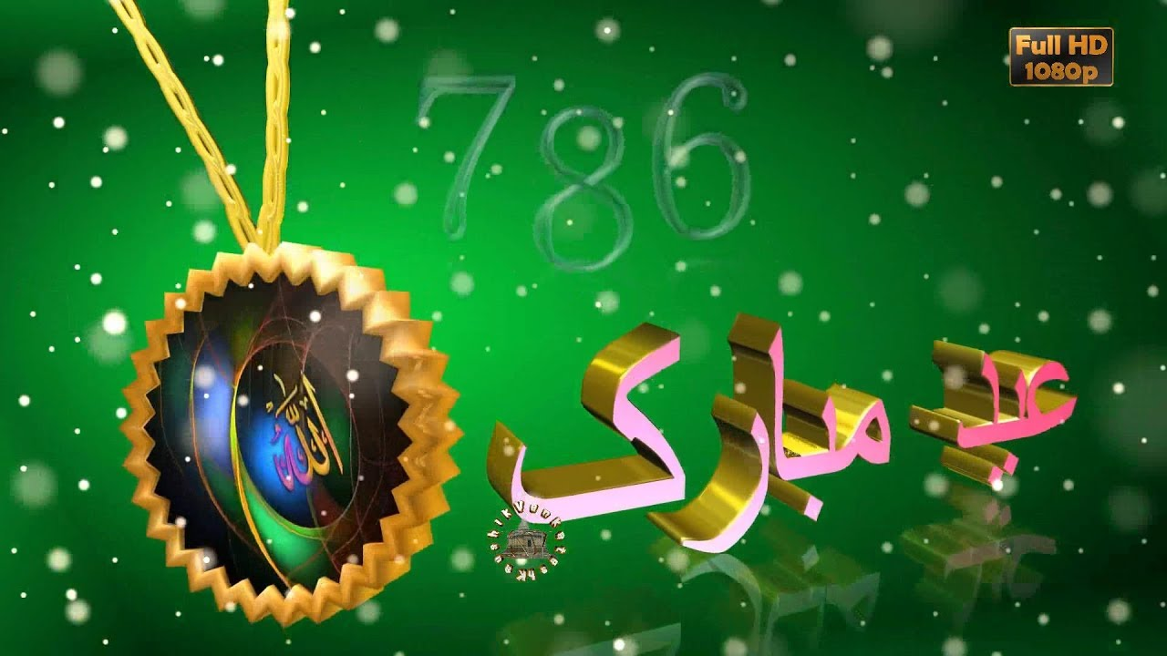 Ramadan Mubarak Wallpaper Download Free