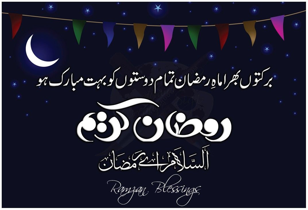 Ramadan Mubarak Wishes In Urdu