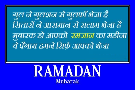 Ramadan Status For Whatsapp In Hindi