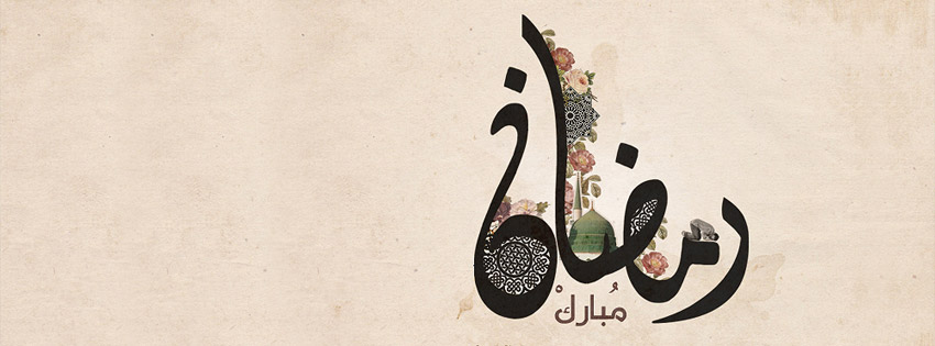Welcome Ramadan in Arabic