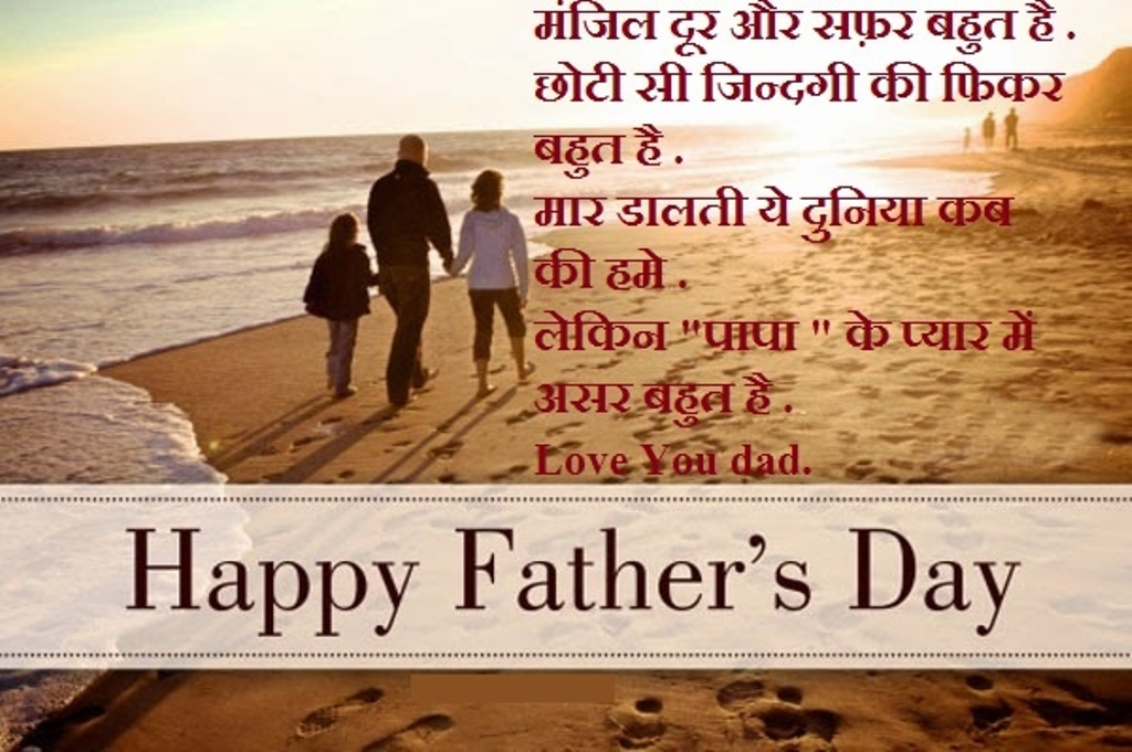 Fathers Day Images From Daughter In Hindi