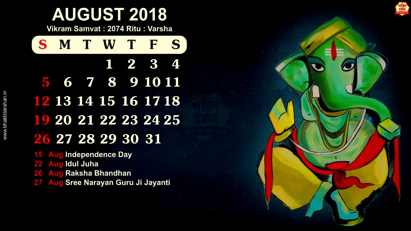 August 2018 God Calendar Wallpaper