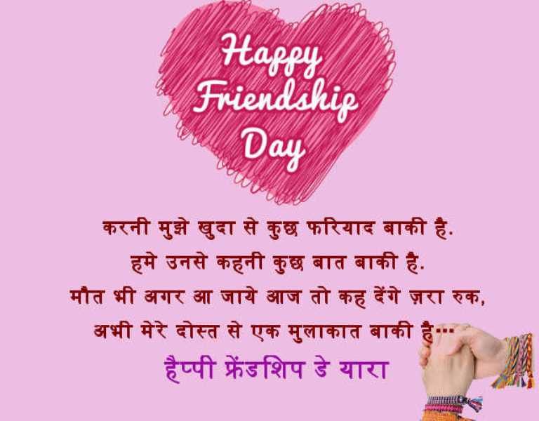 Free Friendship Day Images Hd in Hindi