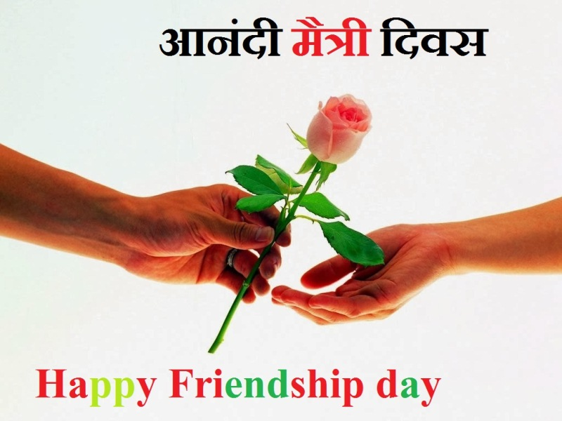 Friendship Day WhatsApp Status Images
