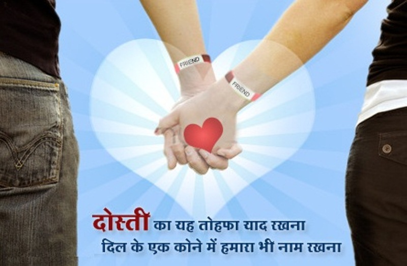 Happy Friendship Day Hindi Quotes, Status, Messages, Wishes