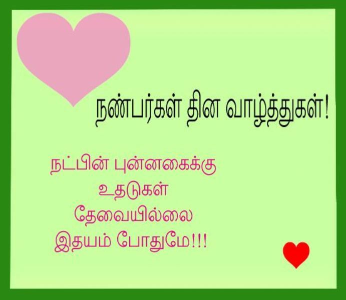 Happy Friendship Day Wishes In Tamil