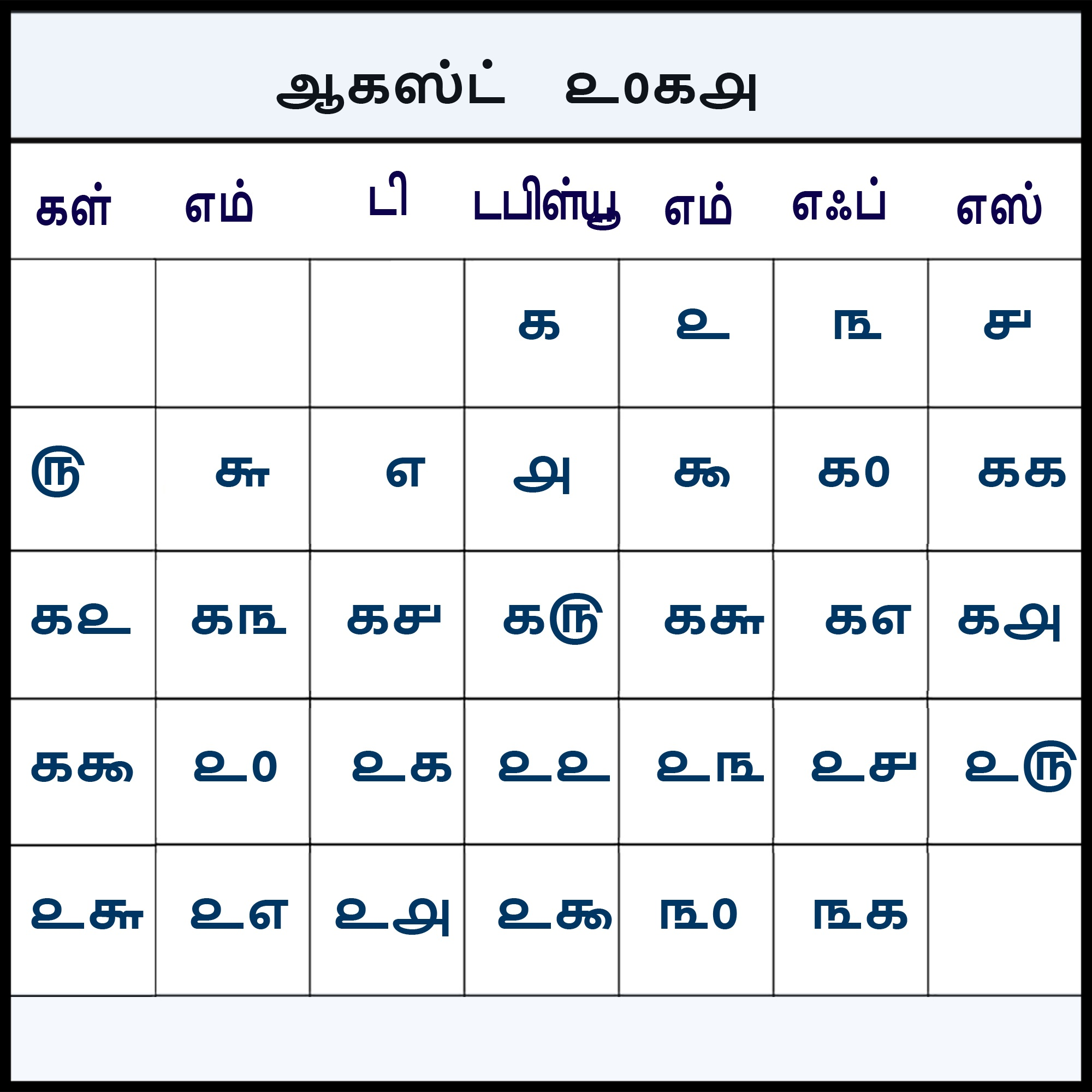 Monthly Tamil Calendar 2018 August