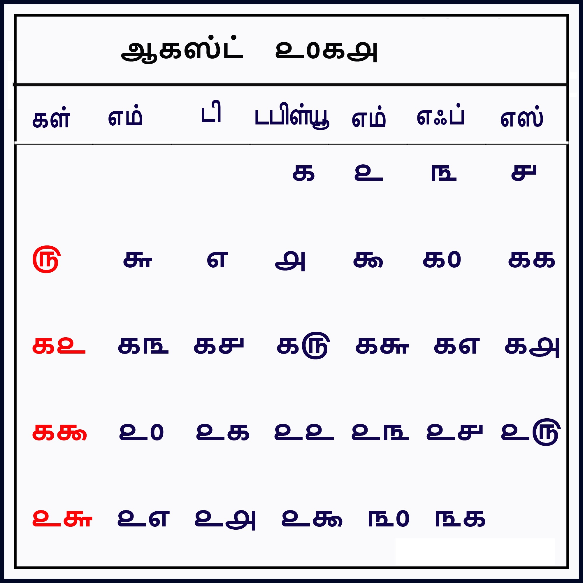 Tamil Calendar 2018 August With Holidays