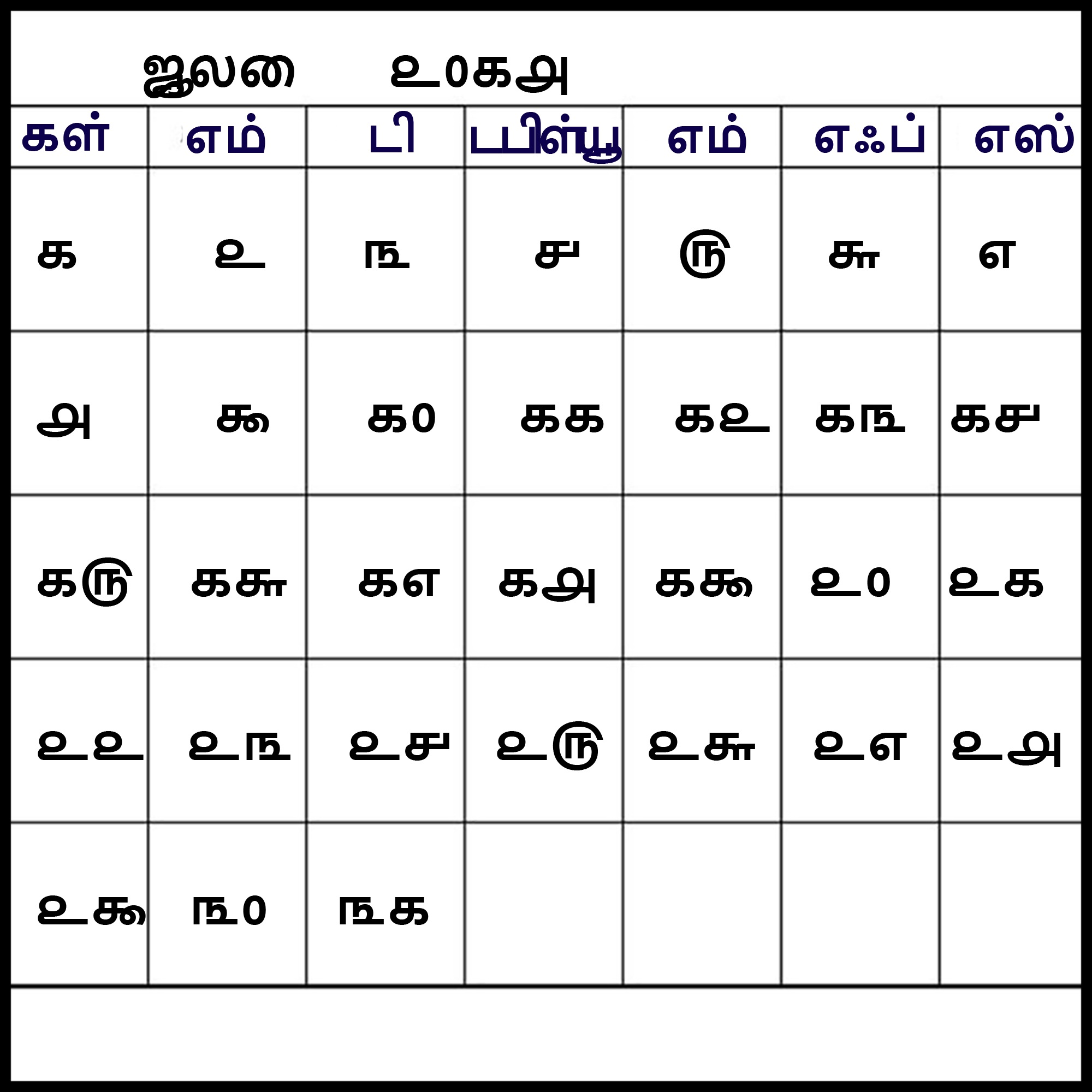 Tamil Calendar For July 2018