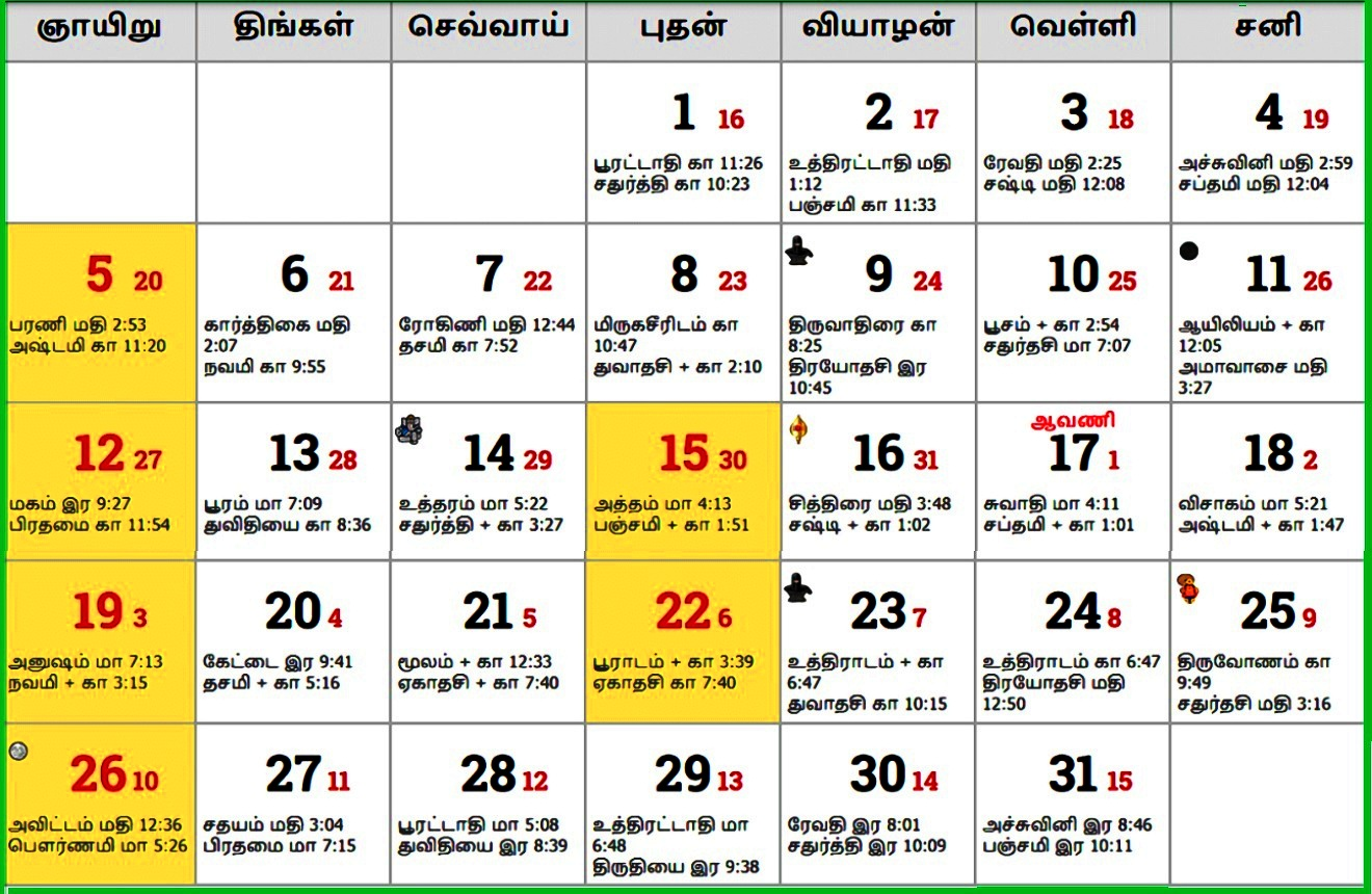 Tamil Monthly Calendar August 2018