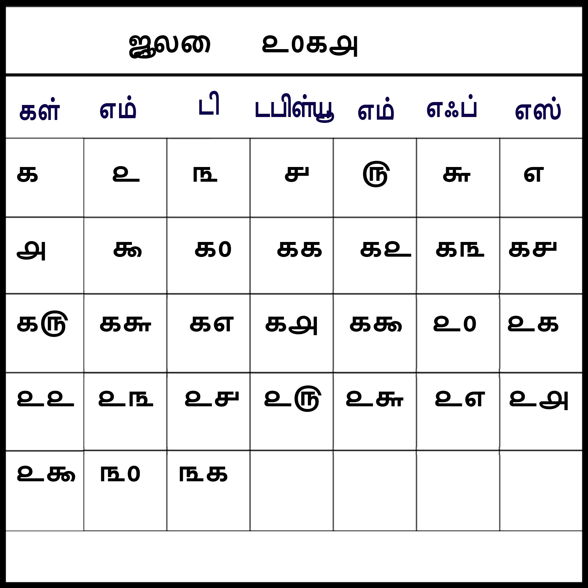 Tamil Monthly July 2018 Calendar