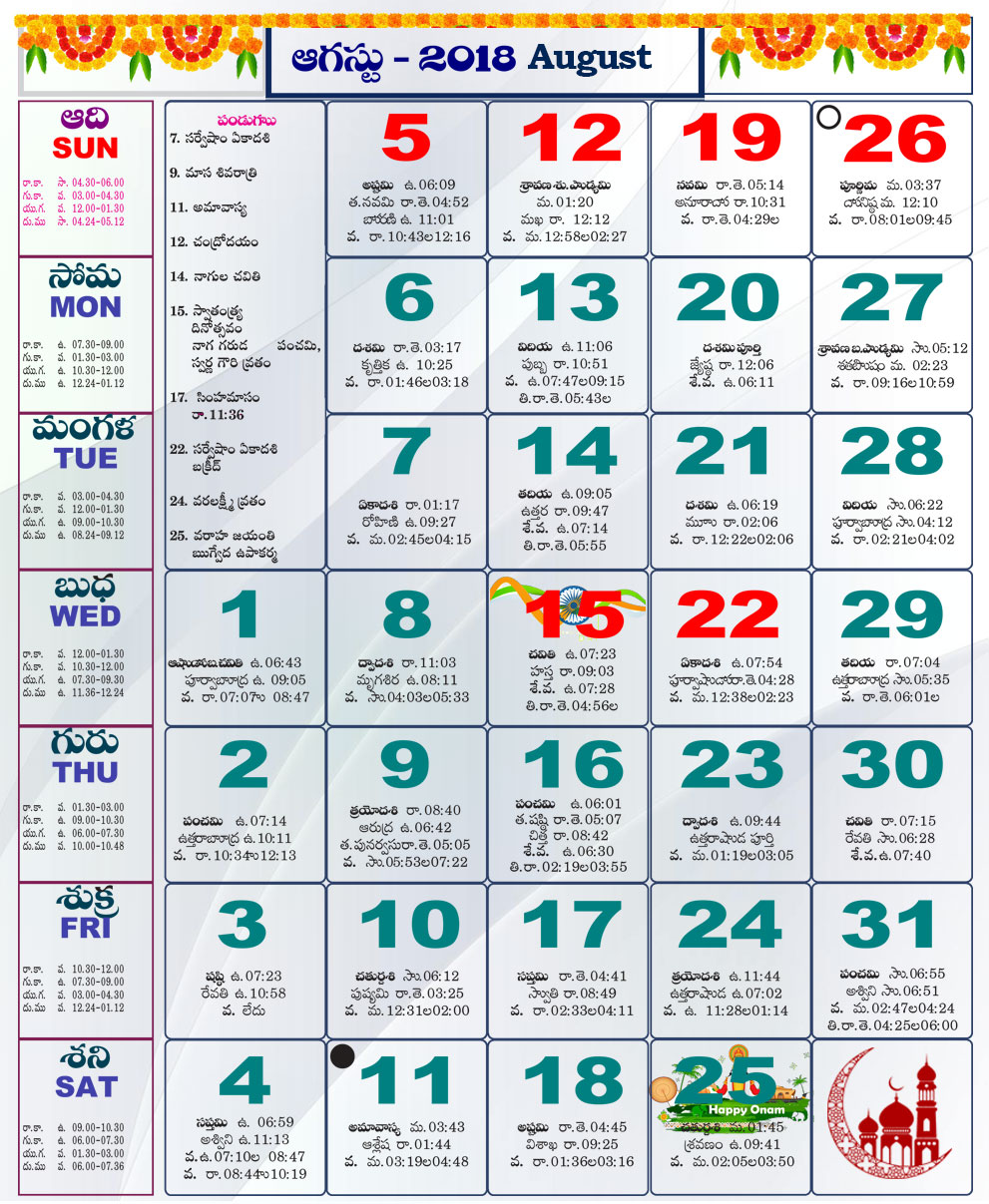Telugu Calendar 2018 August Holidays and Festivals
