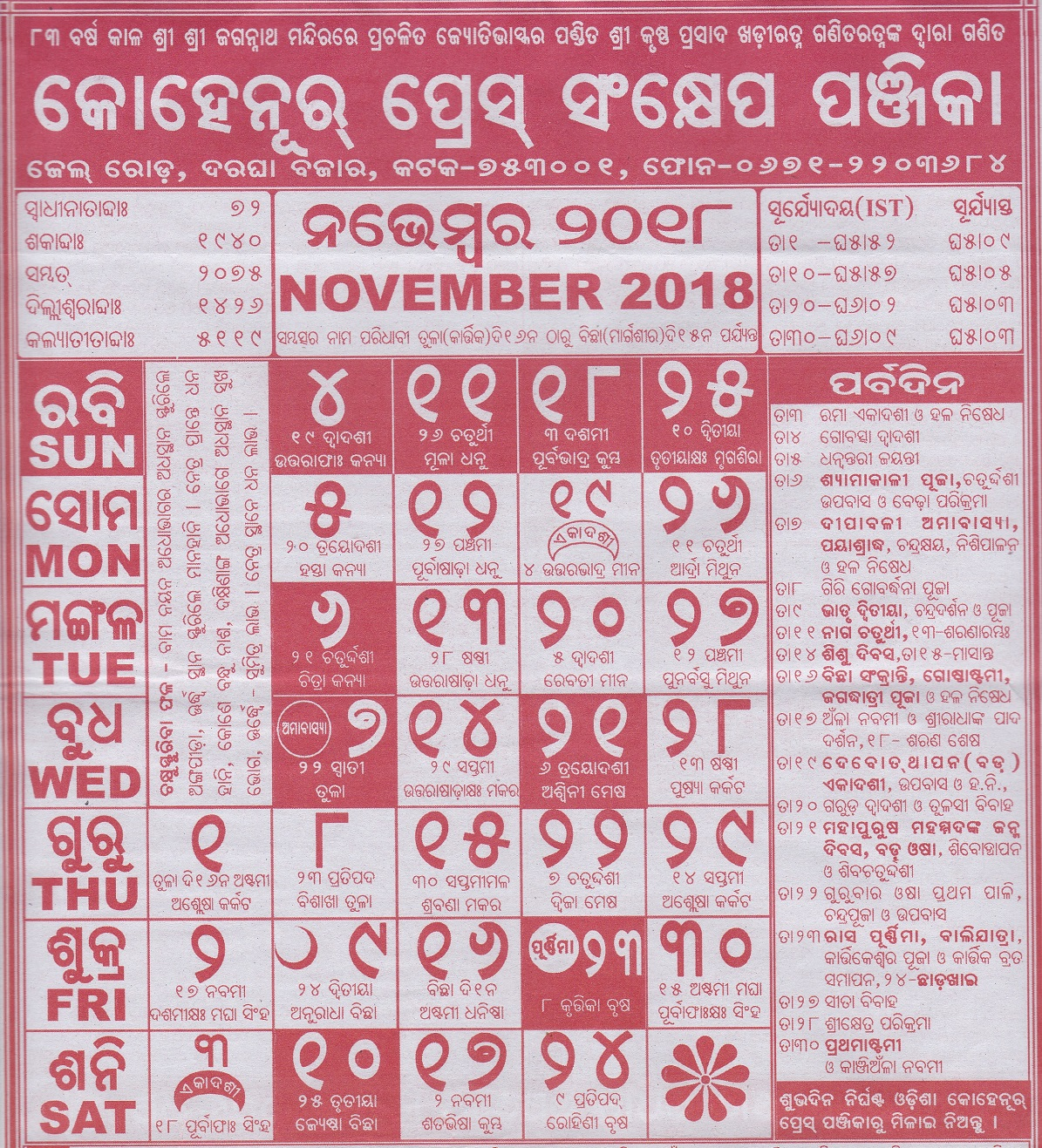 Odia Kohinoor Calendar for November 2018