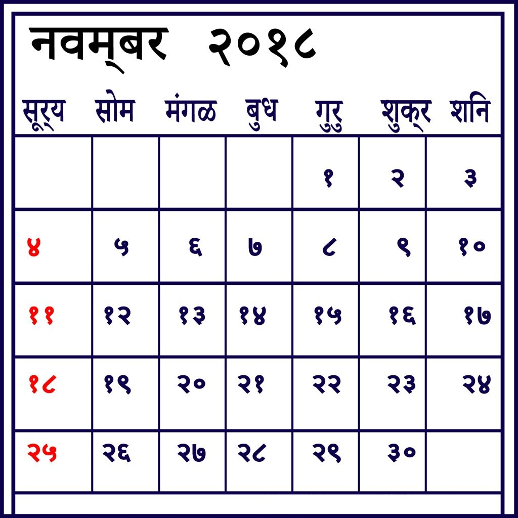 Kalnirnay November 2018 Hindi Calendar