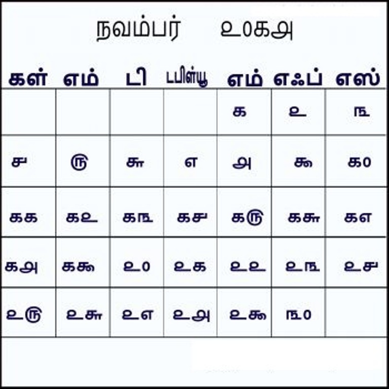 Monthly Tamil Calendar 2018 November