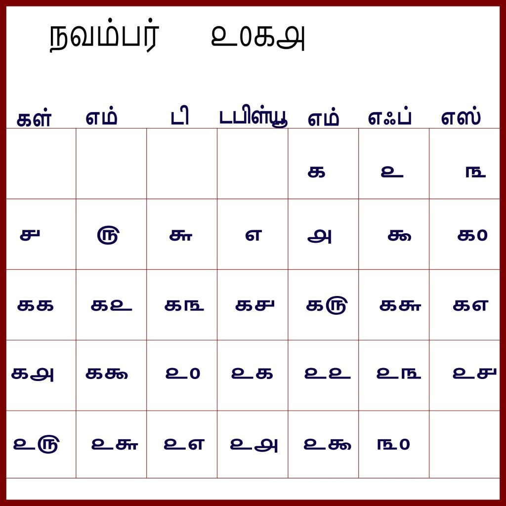 Tamil Calendar 2018 November Holidays