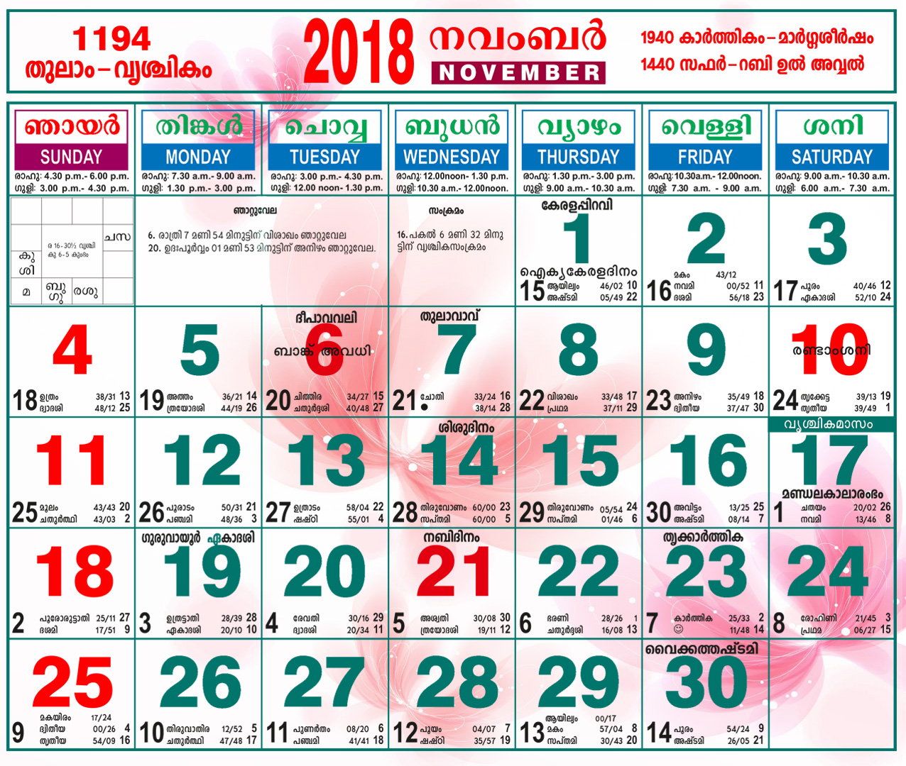 Tamil Monthly Calendar November 2018