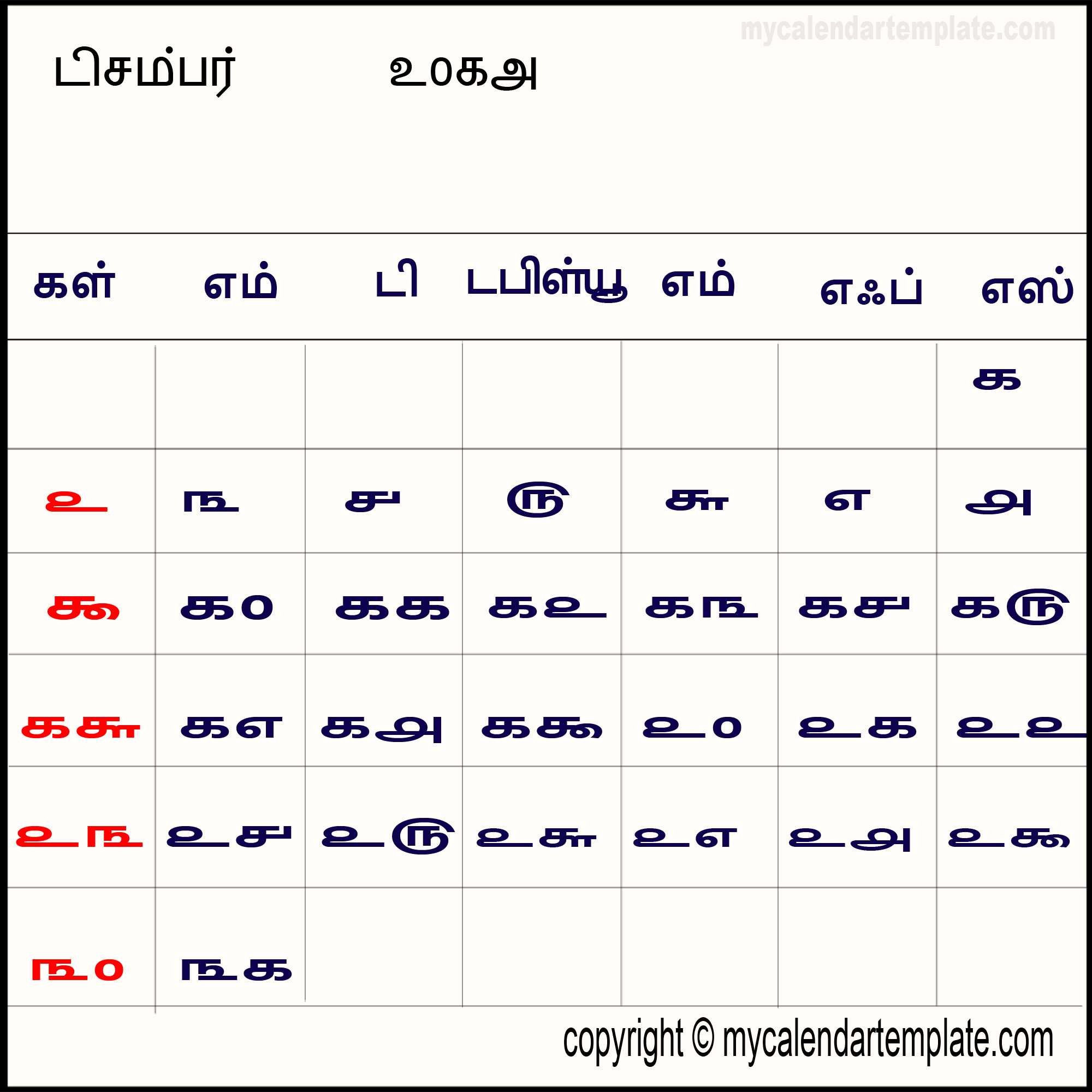 Tamil Calendar 2018 December With Holidays And Festivals