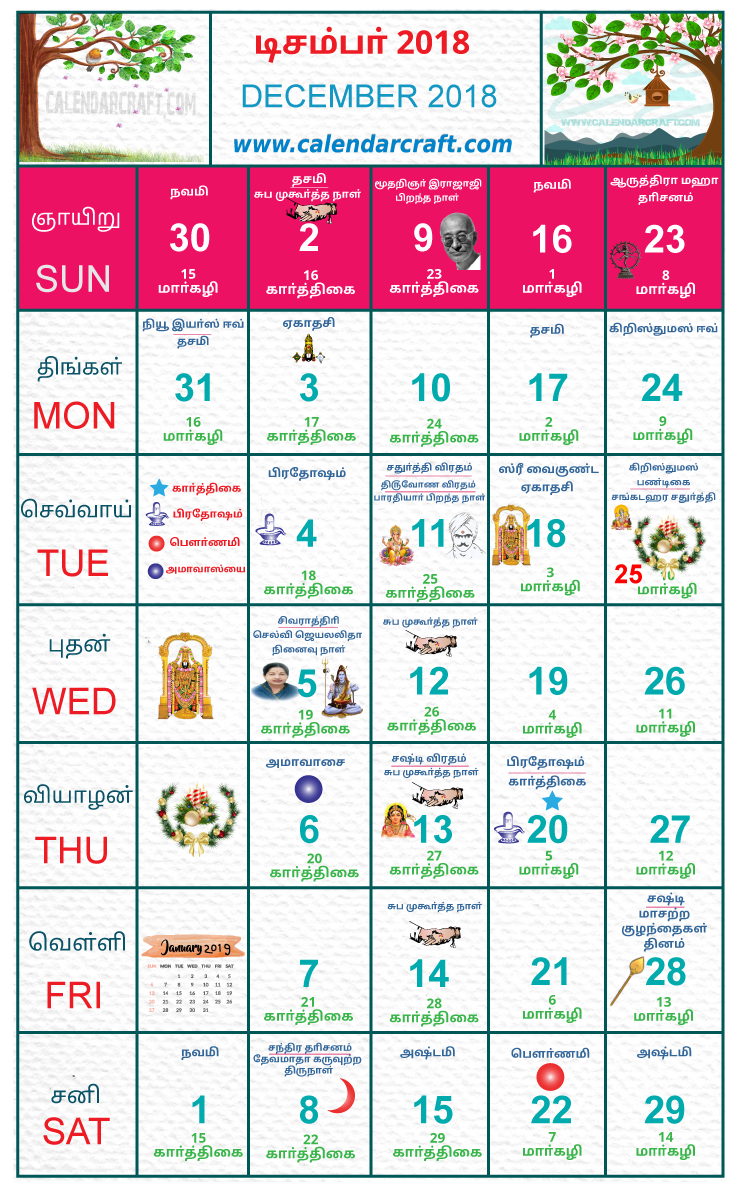 Tamil Monthly Calendar December 2018