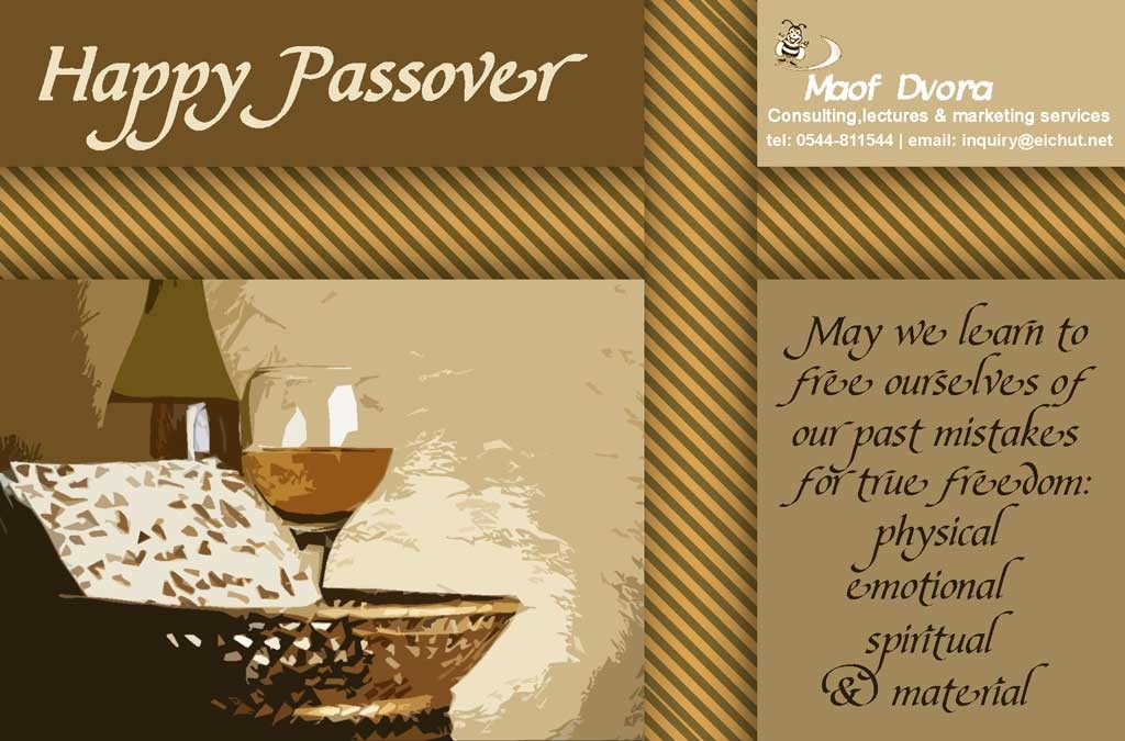 Greeting Card for Passover